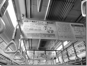地下鉄中吊り