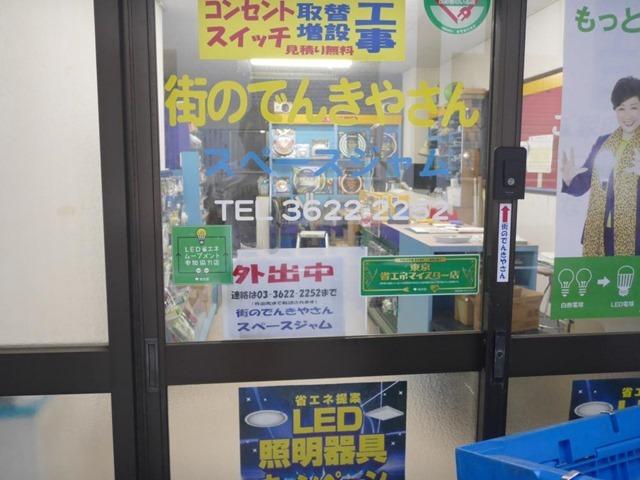 墨田の電気屋