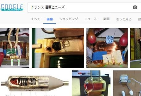 google画像検索「トランス 温度ヒューズ」