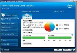 ssd tool box