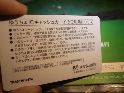 ゆうちょICカード説明