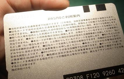 PASMOの裏面説明