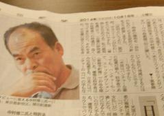 朝日新聞 中村修二さんコメント